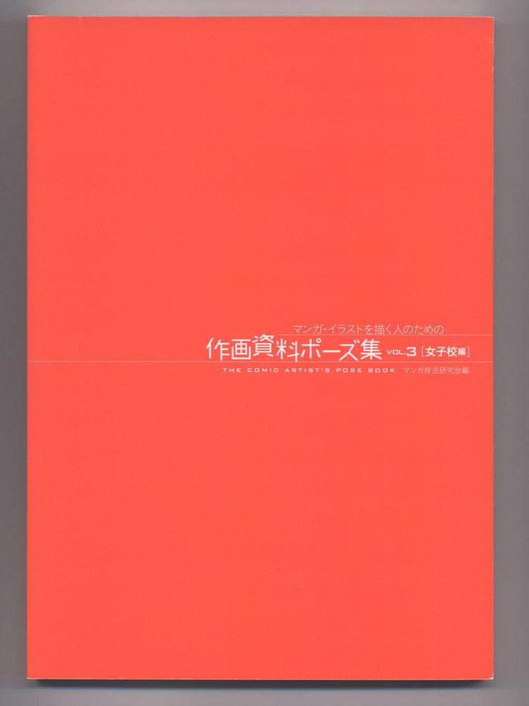 マンガ・イラストを描く人のための作画資料ポーズ集 VOL.3 女子校編_画像3