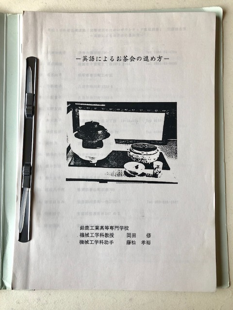 INTRODUCTION TO TEA CEREMONY IN ENGLISH -英語によるお茶会の進め方ー_画像2