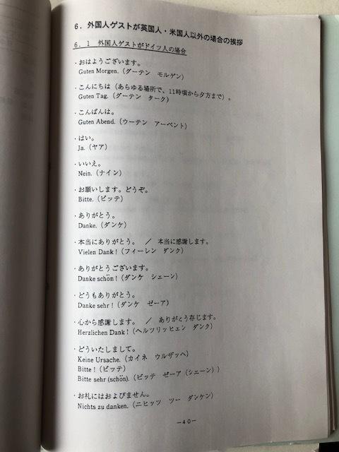 INTRODUCTION TO TEA CEREMONY IN ENGLISH -英語によるお茶会の進め方ー_画像6