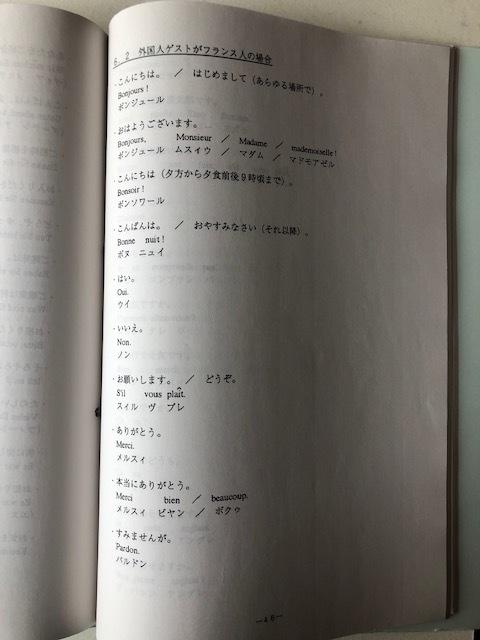 INTRODUCTION TO TEA CEREMONY IN ENGLISH -英語によるお茶会の進め方ー_画像7