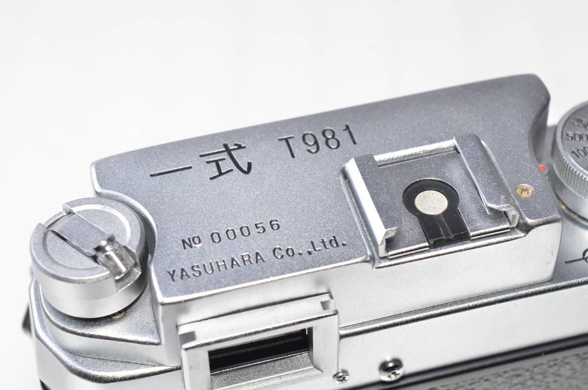 安原一式 T981 安原製作所 本体のみ 【美品】_画像5