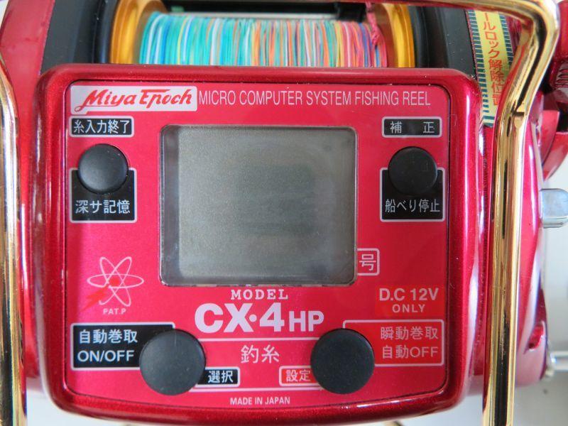 ■ミヤマエ/コマンド ディープマスター CX-4HP 12Ⅴ仕様_画像3
