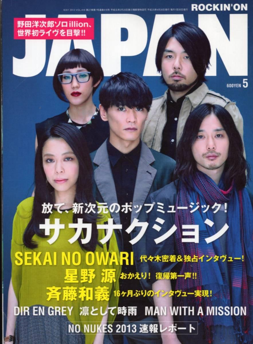 雑誌ROCKIN' ON JAPAN VOL.418(2013年5月号)♪表紙:サカナクション/山口一郎/SEKAI NO OWARI/星野源/斉藤和義/野田洋次郎/DIR EN GREY♪_画像1