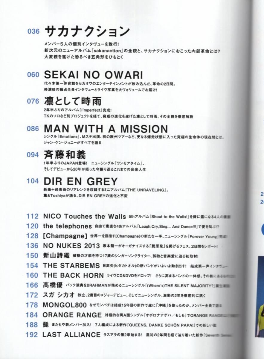 雑誌ROCKIN' ON JAPAN VOL.418(2013年5月号)♪表紙:サカナクション/山口一郎/SEKAI NO OWARI/星野源/斉藤和義/野田洋次郎/DIR EN GREY♪_画像2