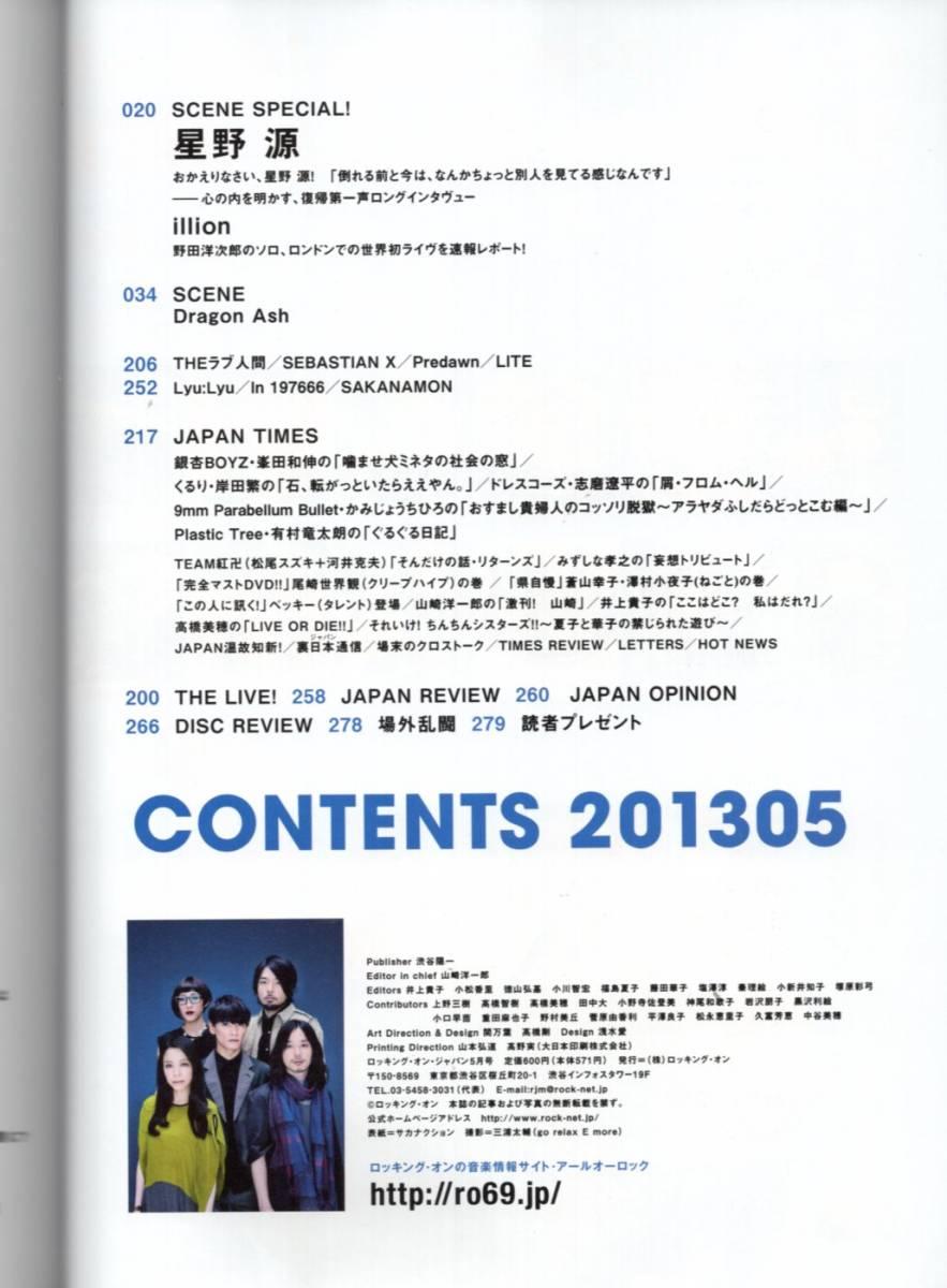 雑誌ROCKIN' ON JAPAN VOL.418(2013年5月号)♪表紙:サカナクション/山口一郎/SEKAI NO OWARI/星野源/斉藤和義/野田洋次郎/DIR EN GREY♪_画像3