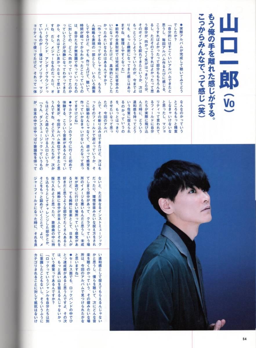 雑誌ROCKIN' ON JAPAN VOL.418(2013年5月号)♪表紙:サカナクション/山口一郎/SEKAI NO OWARI/星野源/斉藤和義/野田洋次郎/DIR EN GREY♪_画像5