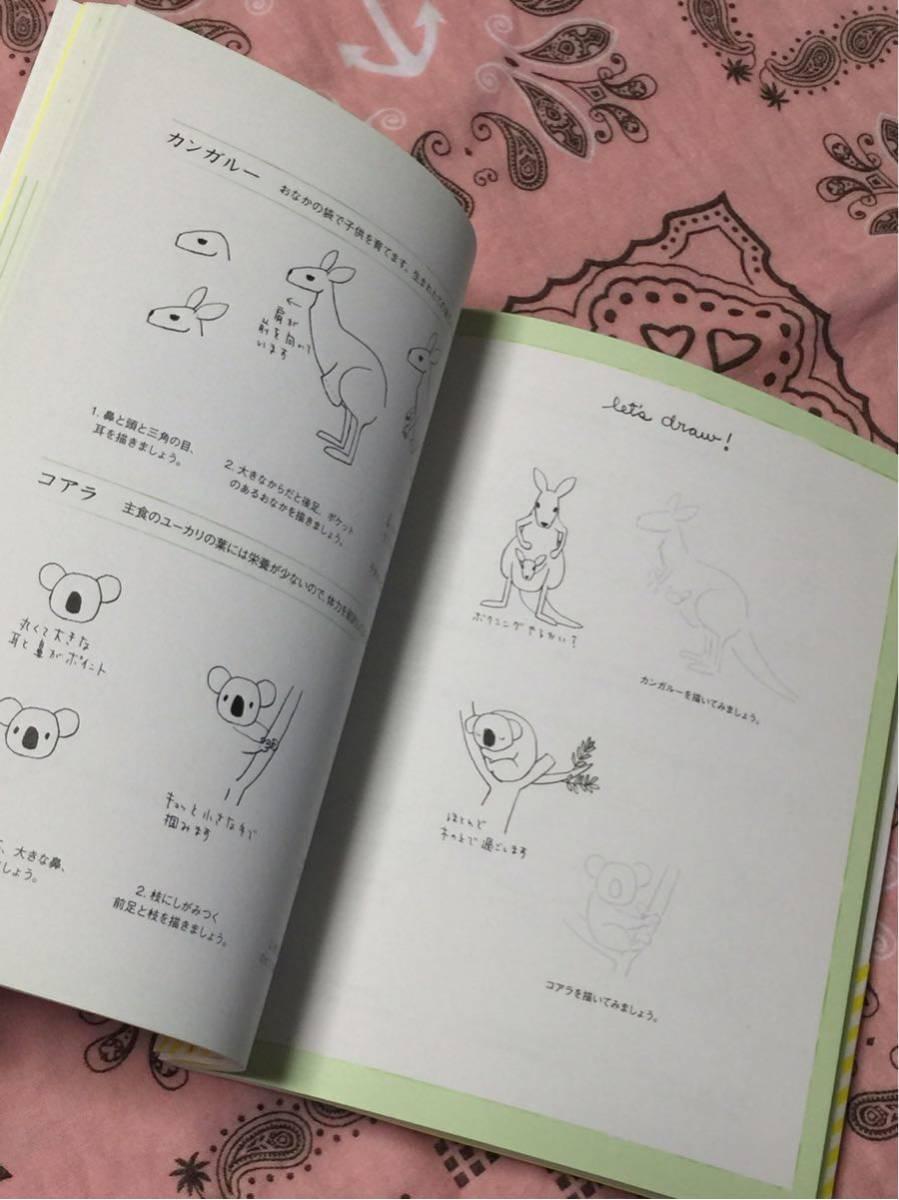 本【綺麗】イラストの学校☆かわいい動物と。☆兎 - ヤフオク!