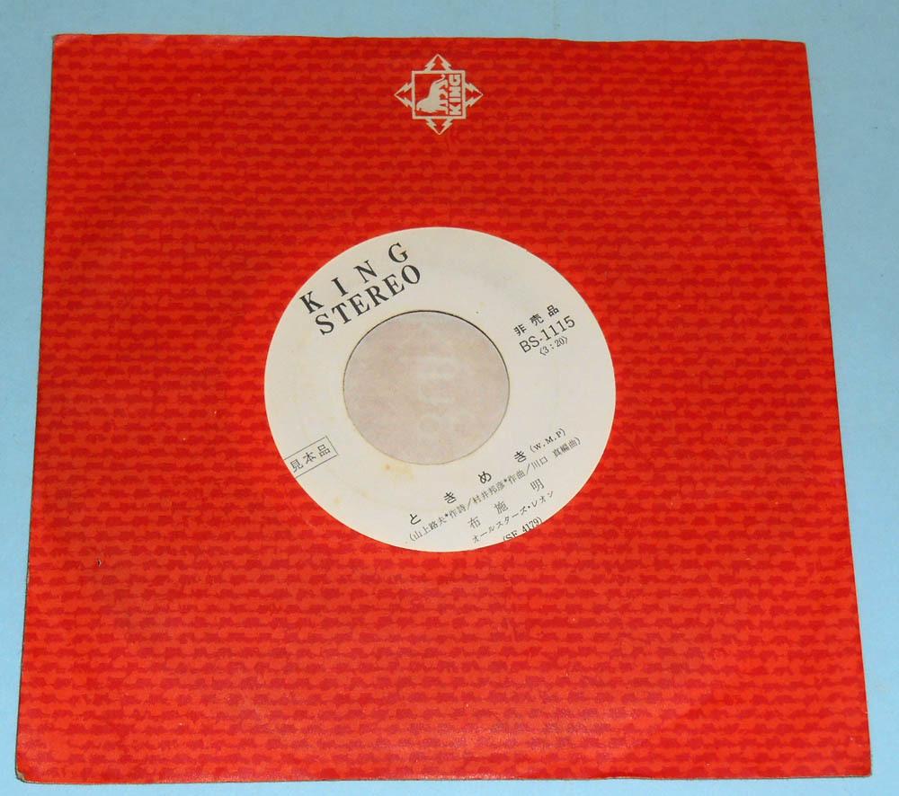 布施明◆ときめき / あいつの涙◆盤のみ◆非売品 見本品◆EP レコード盤◆中古品_画像1