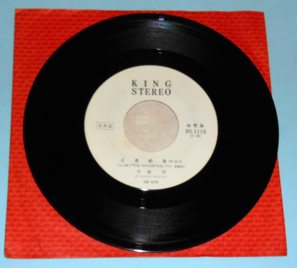 布施明◆ときめき / あいつの涙◆盤のみ◆非売品 見本品◆EP レコード盤◆中古品_画像2