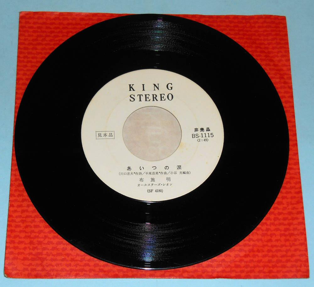 布施明◆ときめき / あいつの涙◆盤のみ◆非売品 見本品◆EP レコード盤◆中古品_画像3