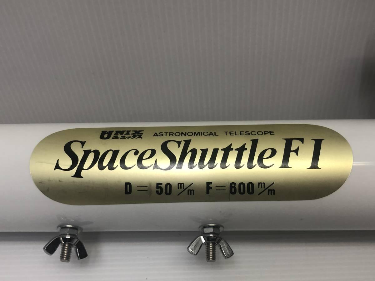 H528★ 中古品 ★ ユニックス 天体望遠鏡 スペースシャトル FI型 / 現状品 _画像3