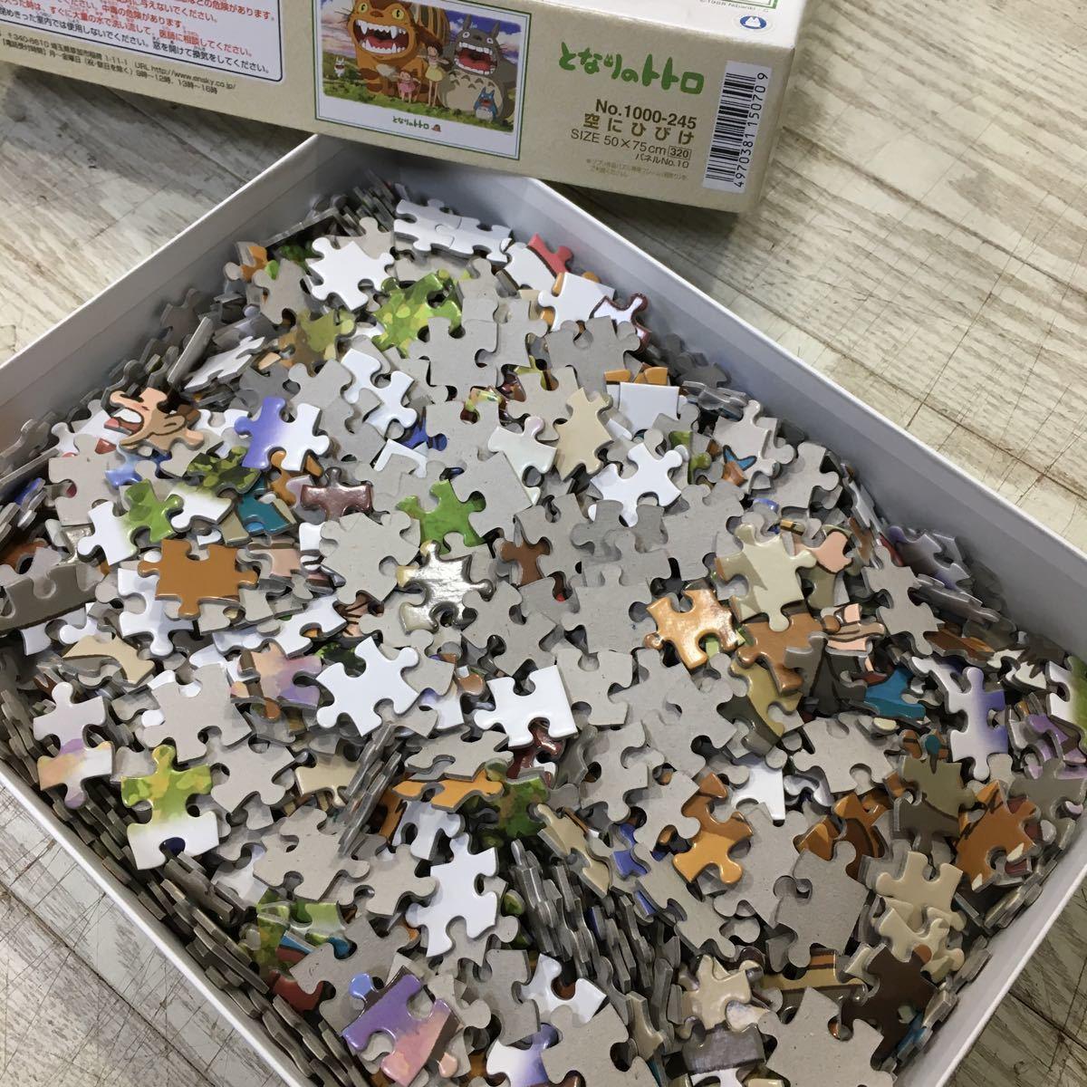 T378 パズル3点セット トトロ 多色発光光るパズル 日本紀行 2点新品未開封_画像2
