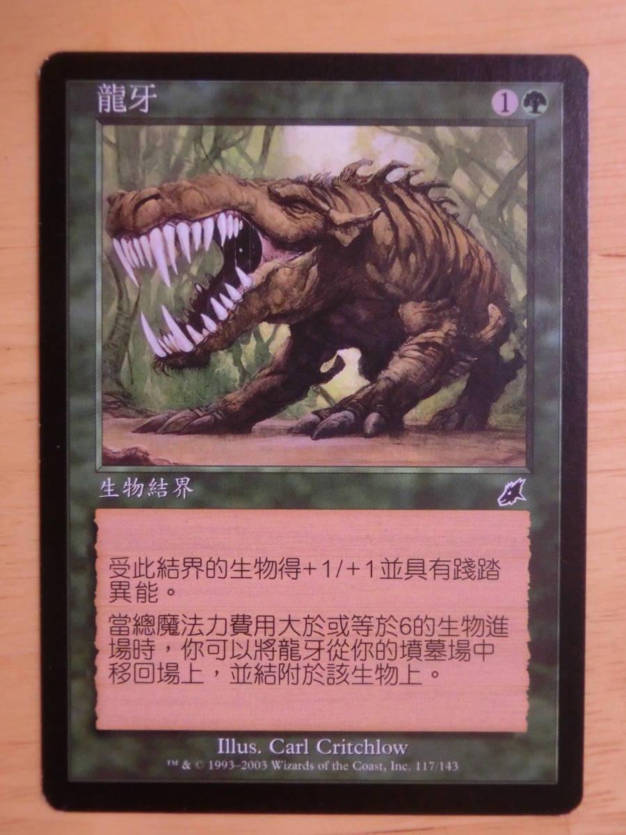 【MTG】ドラゴンの牙 中国語1枚 スカージ SCG コモン_画像1