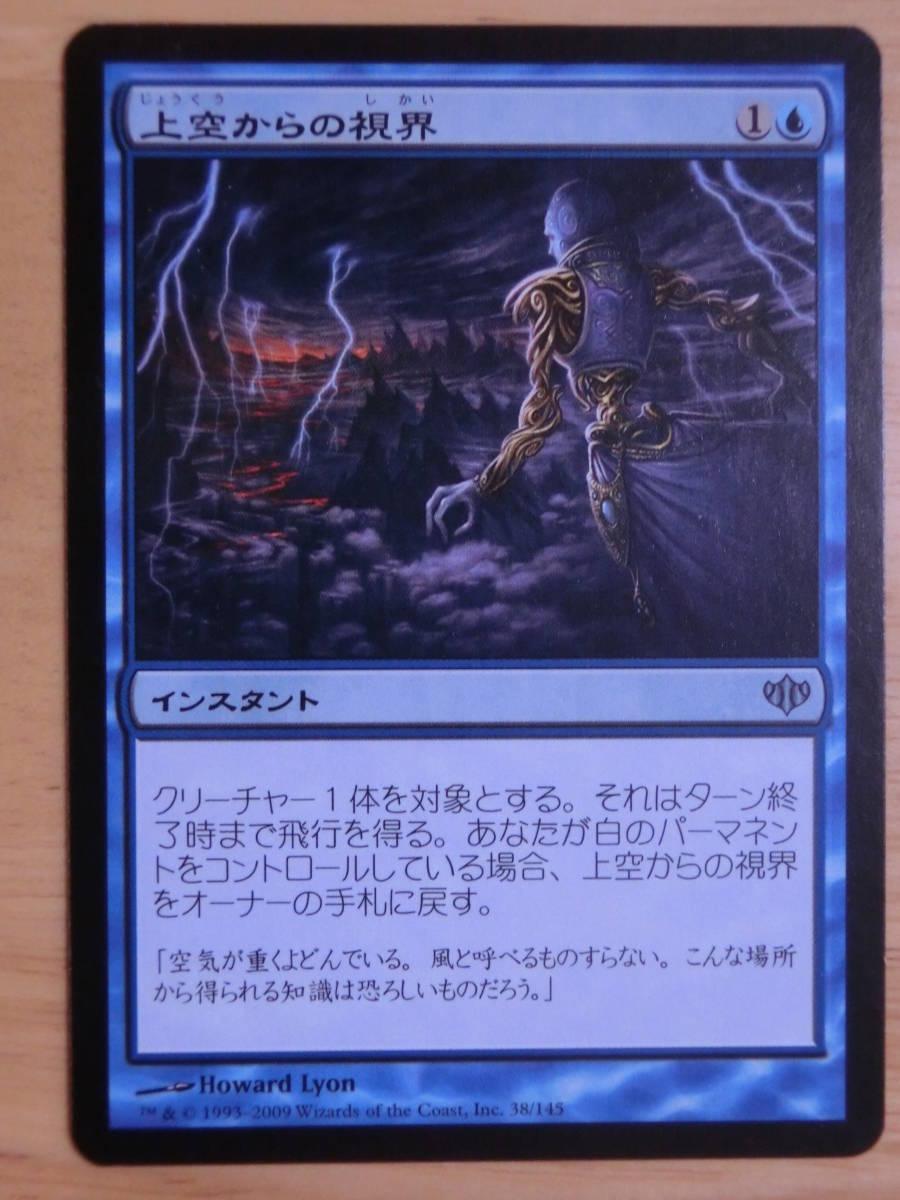 【MTG】上空からの視界 日本語1枚 コンフラックス CON アンコモン_画像1