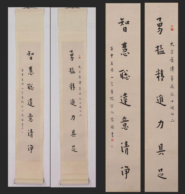 【掛け軸】「雙幅書 対 李叔同 弘一法師」中国 近代書画家 肉筆保證 唐物唐本