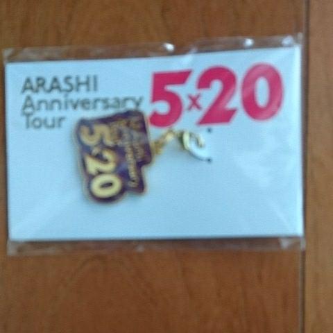 嵐5×20ツアー札幌限定チャーム紫