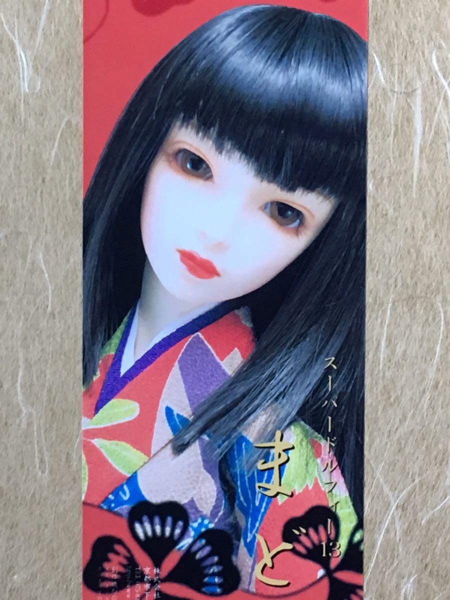 ★送料込 SD13 女の子 まどか 和装Ver. 新品 ドルパ10 限定40体 レア商品 着物 ボークス 市松人形 いちまさん