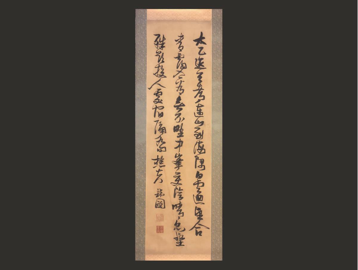 【掛軸】張瑞図 1570-1640 書法 中国古美術 美品 肉筆時代保証 Fine Chinese Calligraphy