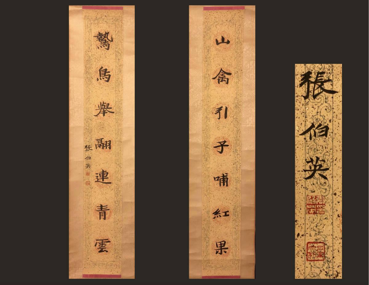 【対聯】張伯英 七言聯 美品 1871-1949 中国近代美術 肉筆時代保証 Fine Chinese Couplet