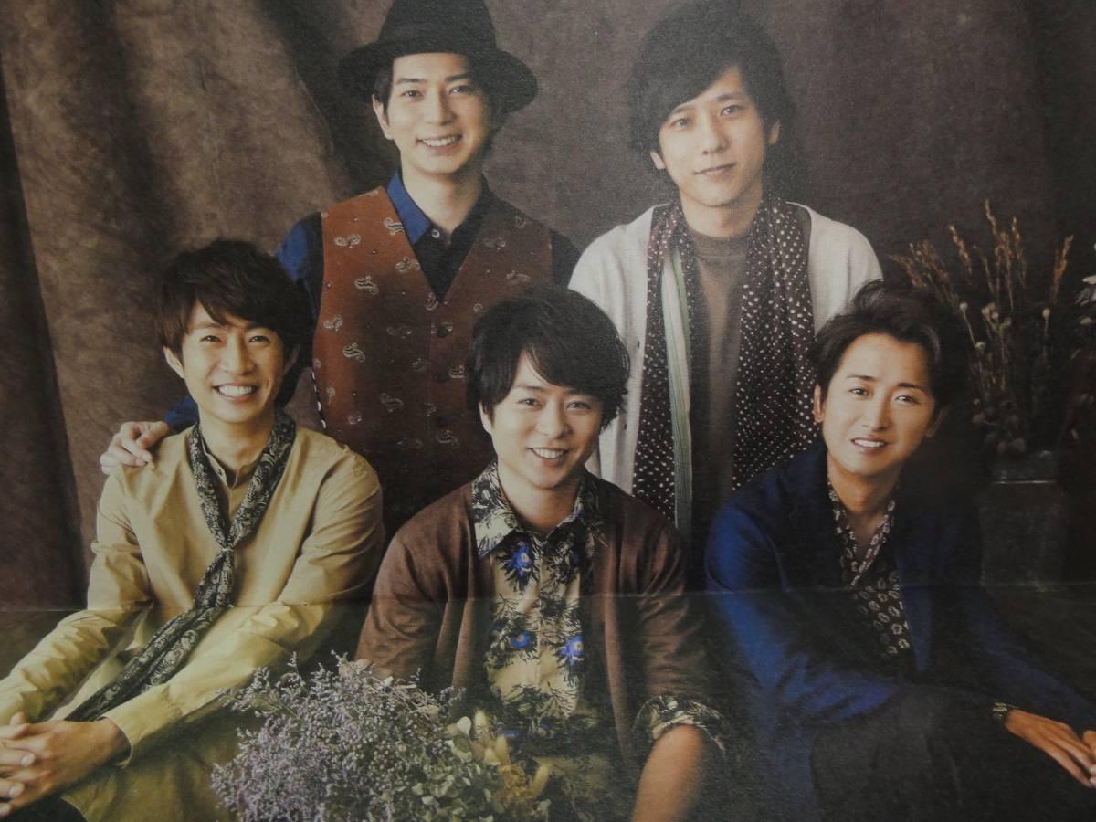 嵐 ARASHI Anniversary Tour 5×20 11/17(土) 札幌ドーム 二枚セット