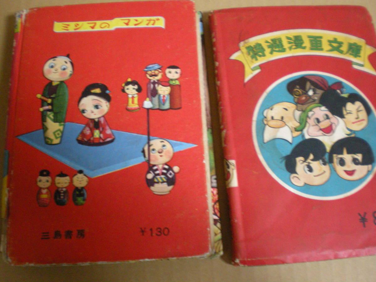 漫画本2冊 昭和20 30年代 ヤフオク