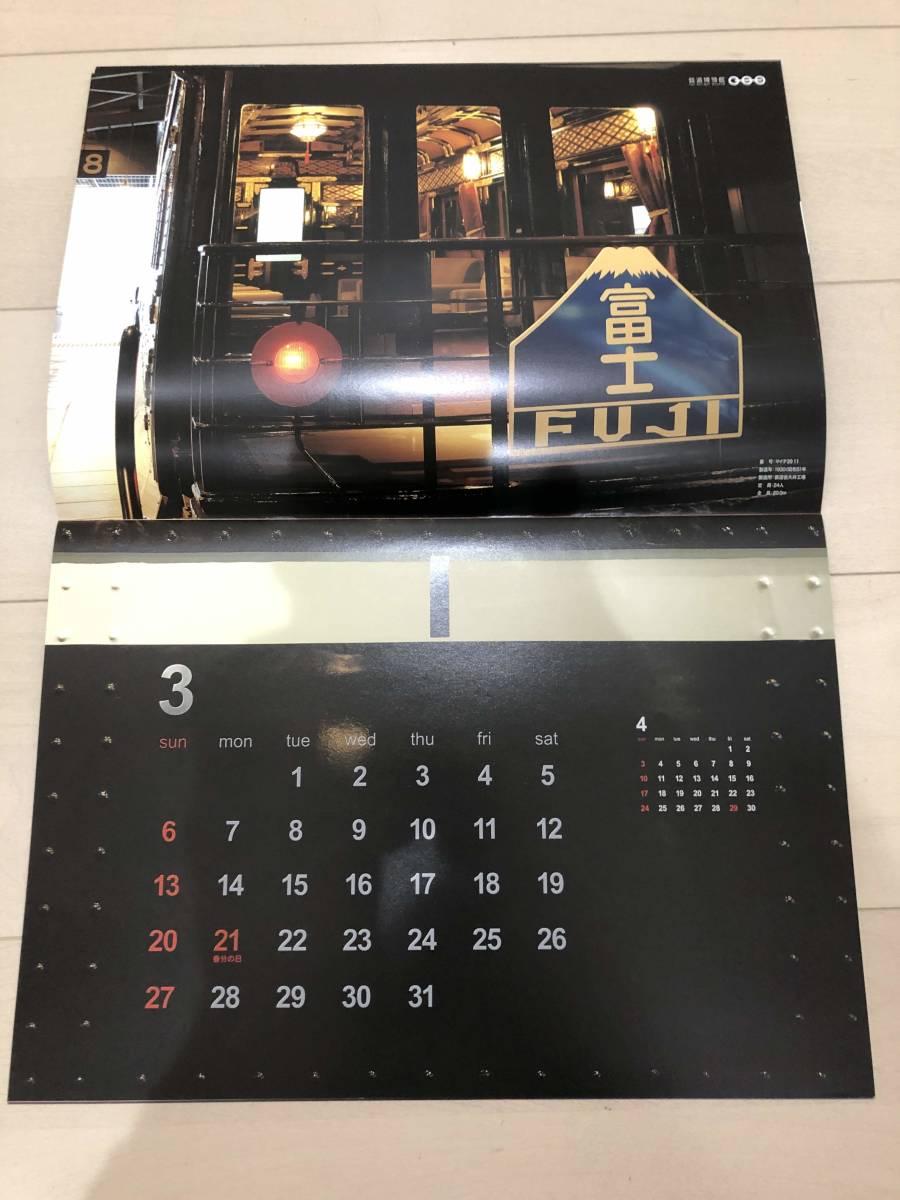 【希少】鉄博初のカレンダー【 2011鉄道博物館オリジナルカレンダー】即完売の限定品【未使用・新品・保管品】当時の貴重なおまけ3点付_画像4