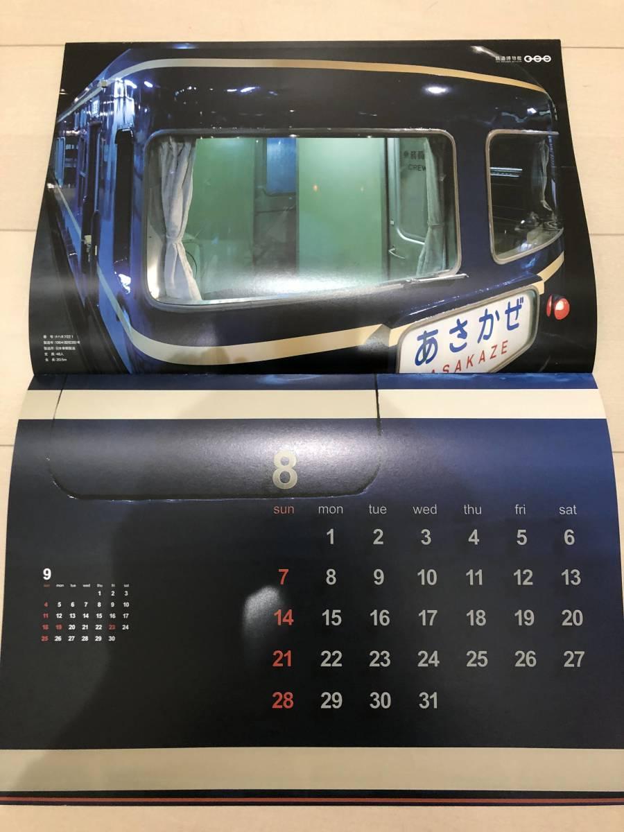 【希少】鉄博初のカレンダー【 2011鉄道博物館オリジナルカレンダー】即完売の限定品【未使用・新品・保管品】当時の貴重なおまけ3点付_画像9