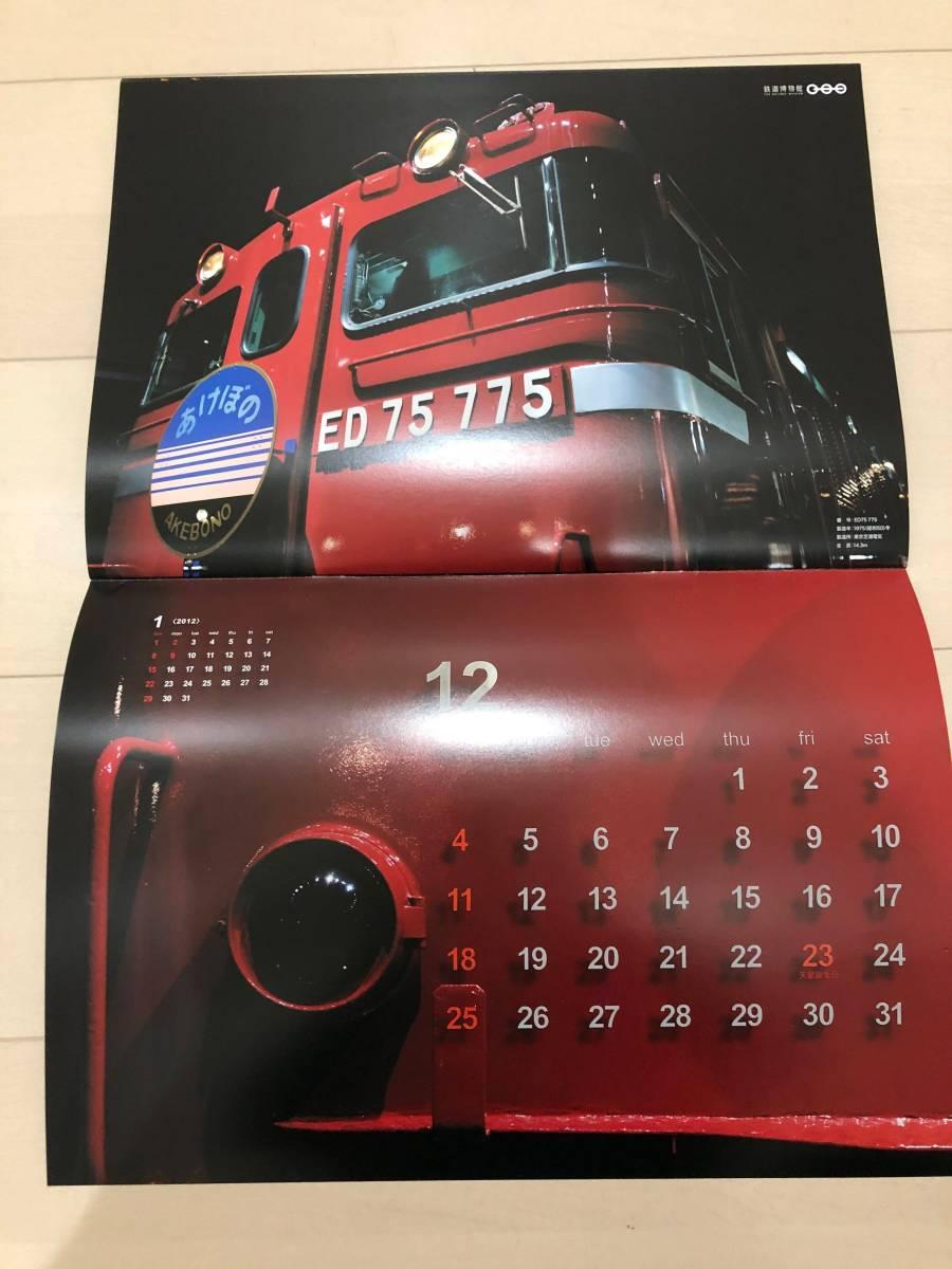 【希少】鉄博初のカレンダー【 2011鉄道博物館オリジナルカレンダー】即完売の限定品【未使用・新品・保管品】当時の貴重なおまけ3点付_画像10