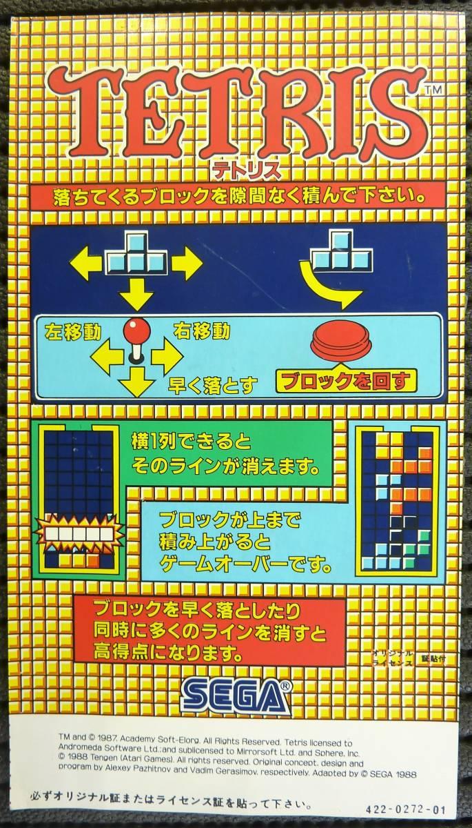 セガ/SEGA テトリス TETRIS 純正インスト    _画像4