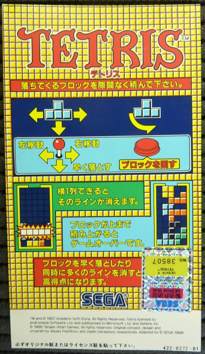 セガ/SEGA テトリス TETRIS 純正インスト    _画像2
