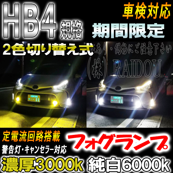 トヨタ◆2色切り替え LED フォグランプ ホワイト6000k・黄色3000 HB4 9006規格◆ポルテ H19.6~H24.5 NNP1#系 専用