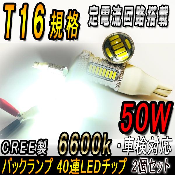 ◆T16規格 LEDバックランプ コペン H26.6~ LA400K/タント H27.12~ LA600・610S/ハイゼット カーゴ H29.11~ S3#1V専用_画像1