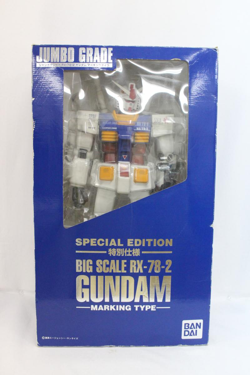 45CST 機動戦士ガンダム SPECIAL EDITION 特別仕様 BIG SCALE RX-78-2 GUNDAM MARKING TYPE 新品未開封