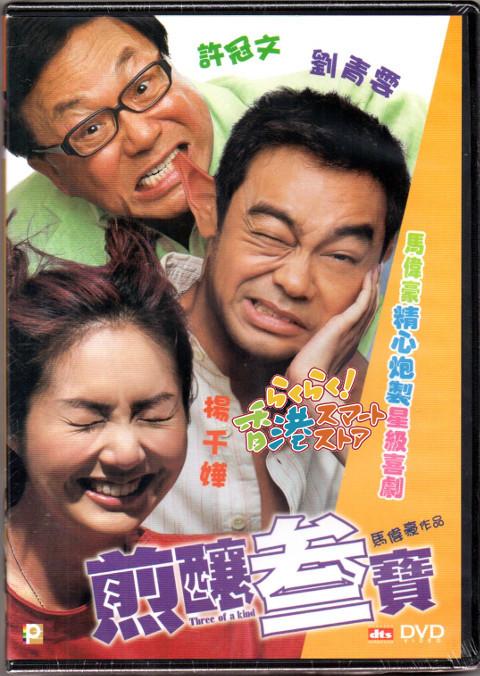 新品 DVD Mr.BOO! 花嫁の父(煎釀三寶) マイケル・ホイ(許冠文) ラウ・チンワン(劉青雲) ミリアム・ヨン(楊千[女華])_画像1
