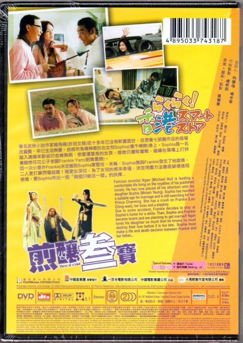 新品 DVD Mr.BOO! 花嫁の父(煎釀三寶) マイケル・ホイ(許冠文) ラウ・チンワン(劉青雲) ミリアム・ヨン(楊千[女華])_画像2