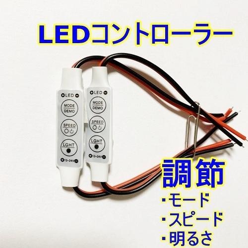 送料無料 2個セット LED コントローラー 明るさ調光器 自作 LED球・テープ DC12V-24V SMDデイライト スピード 点滅フラッシュ おまけあり