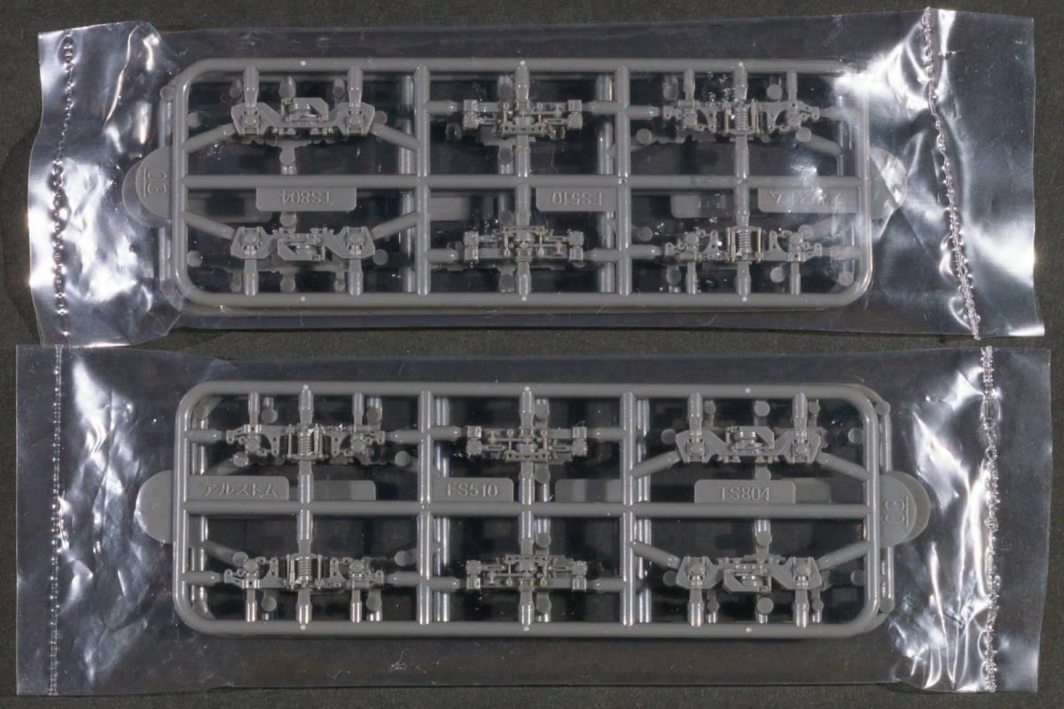 トミーテック(TOMYTEC)◆鉄道コレクション Nゲージ動力ユニット用台車枠 TS804/FS510/アルストム(グレー)各2両分◆未開封品_商品内容画像