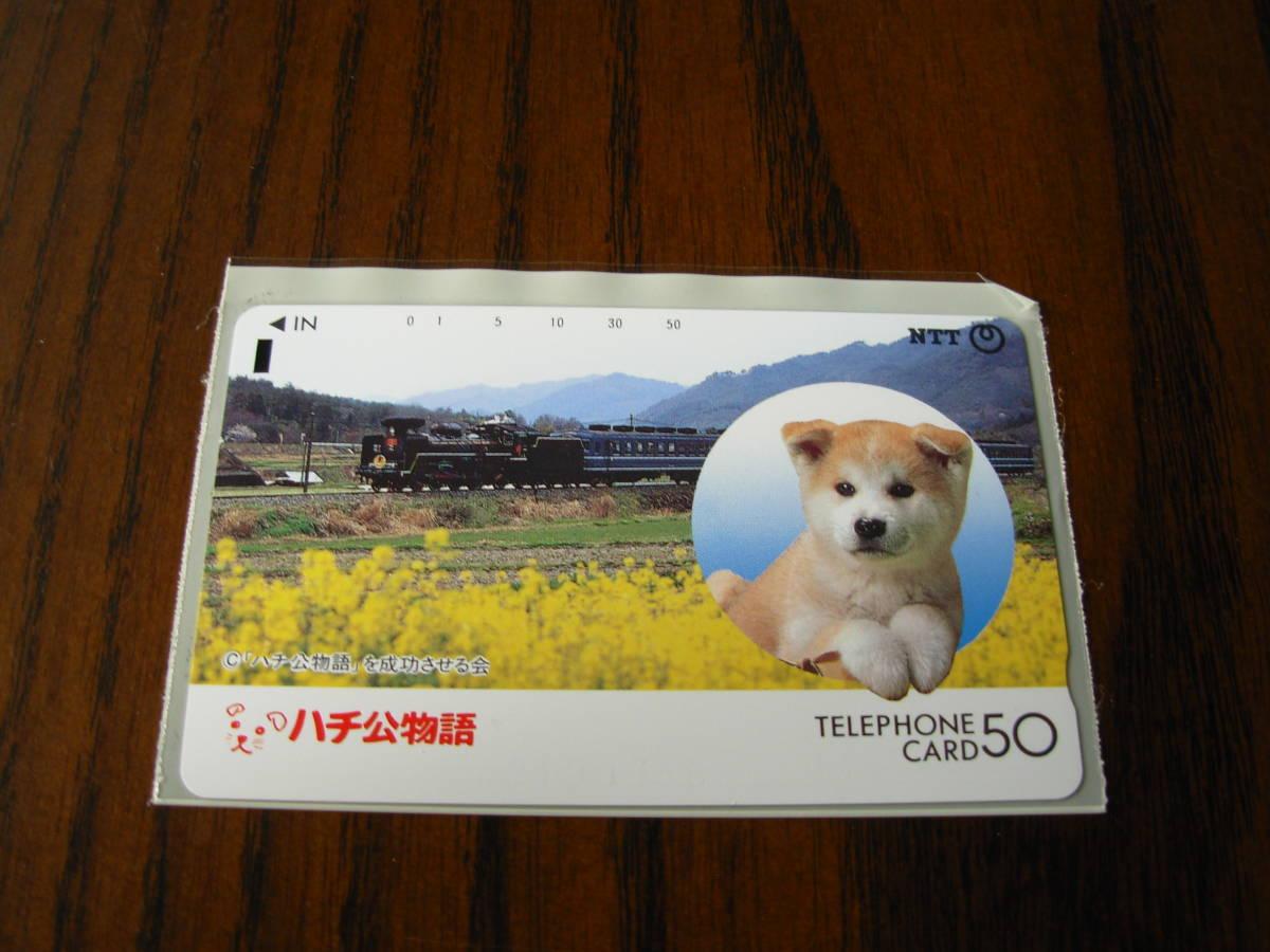 ◆ 「ハチ公物語」テレホンカード 新品・未使用② ◆_画像1