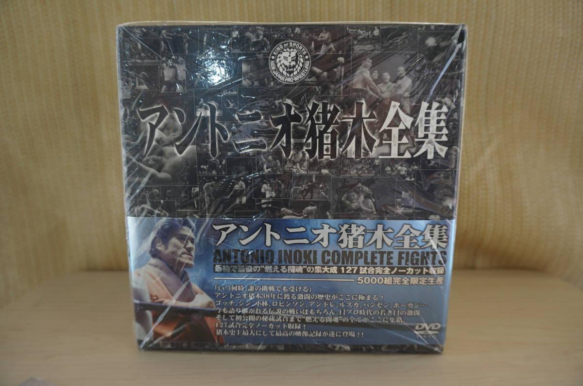新品同様 アントニオ猪木 全集 プロレス DVD 13枚組 冊子付