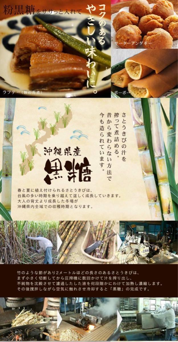 沖縄県産 粉黒糖300g どんな料理とも相性抜群!天然の味 サトウキビ 砂糖 黒糖 健康食_画像2