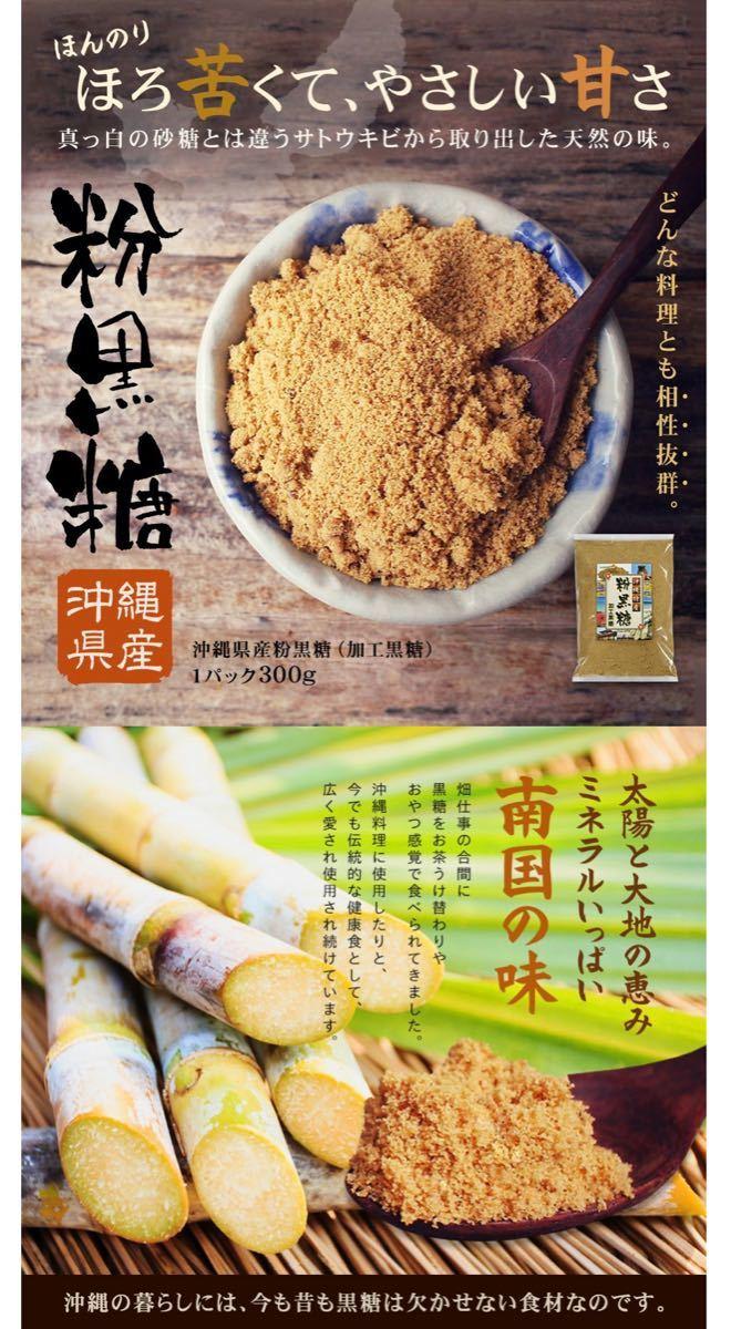 沖縄県産 粉黒糖300g どんな料理とも相性抜群!天然の味 サトウキビ 砂糖 黒糖 健康食_画像1