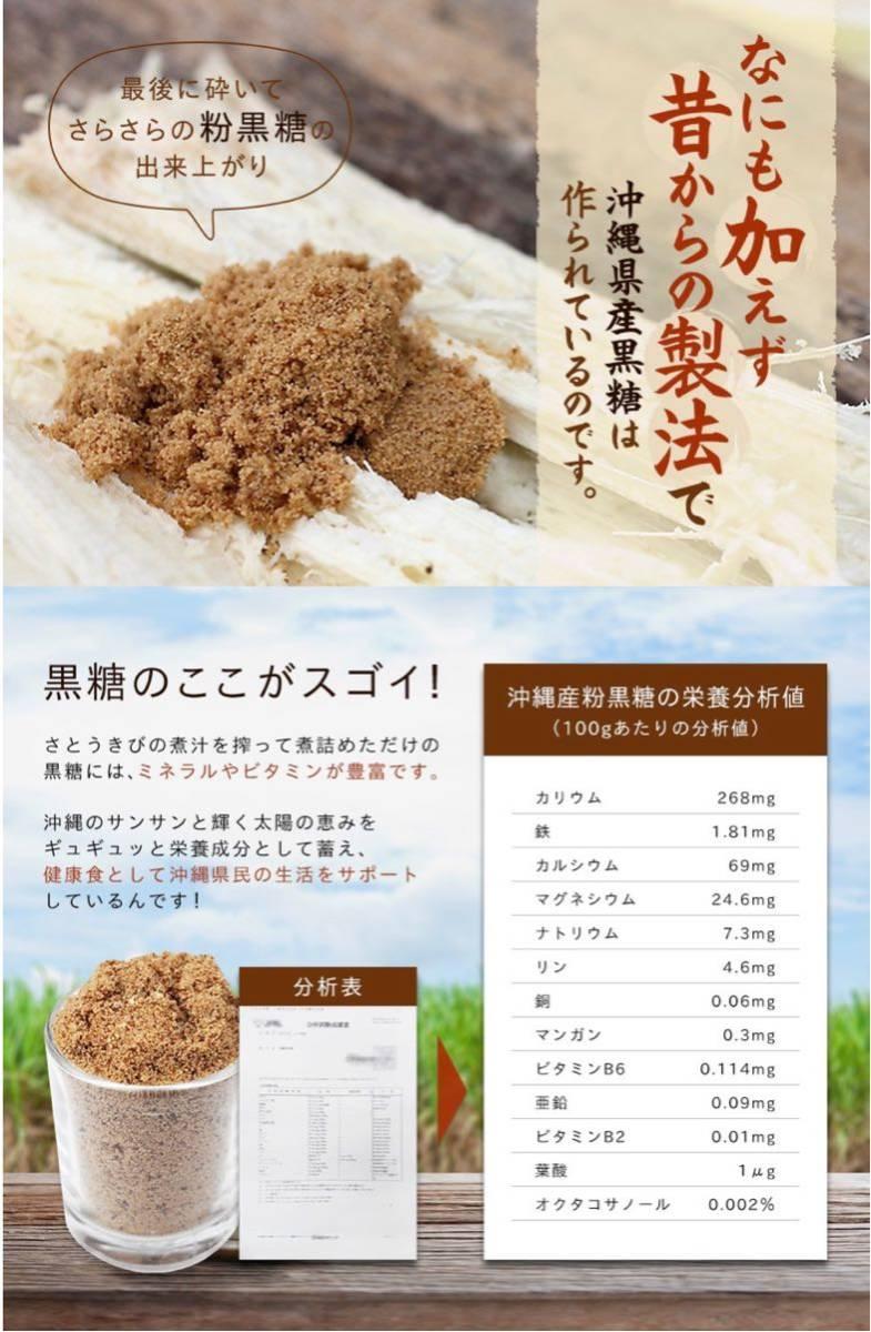 沖縄県産 粉黒糖300g どんな料理とも相性抜群!天然の味 サトウキビ 砂糖 黒糖 健康食_画像3