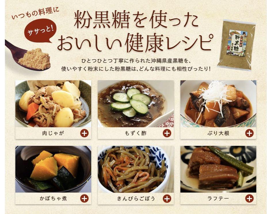 沖縄県産 粉黒糖300g どんな料理とも相性抜群!天然の味 サトウキビ 砂糖 黒糖 健康食_画像4