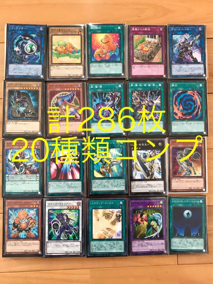 286枚 遊戯王チップス 20種類コンプリート スリーブ入り まとめ売り OCG TCG
