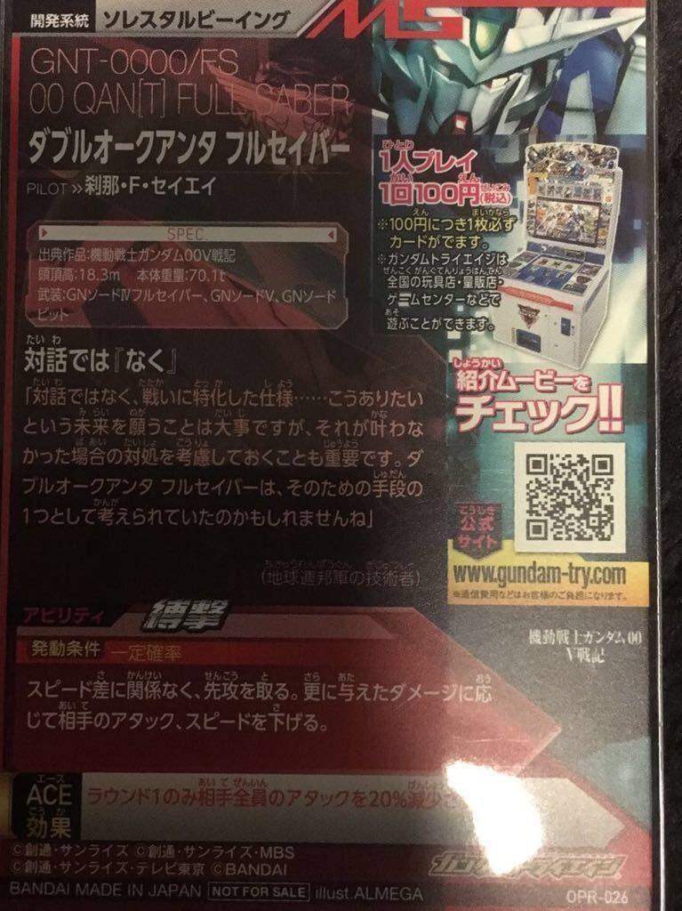 ガンダムトライエイジ大会カード スペシャルパック04 OPR-026 ダブルオークアンタフルセイバー_画像2