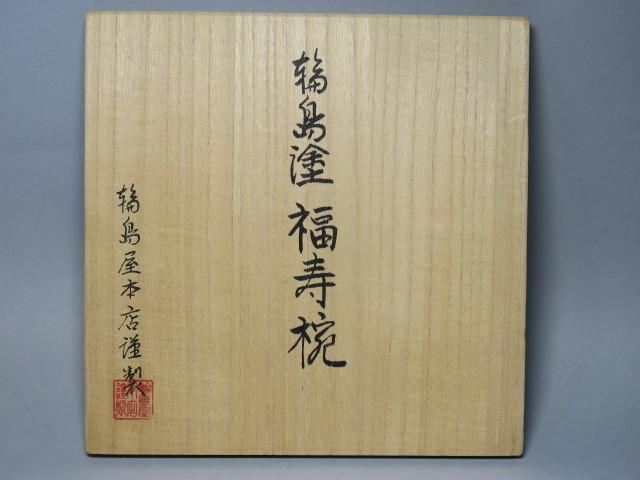 ◇輪島(Makie護士第二代晨光)精一Nishizuka工作的Wajimaya總公司虛心做後期老人Makie福壽碗蛋湯迴旋碗盒都閒置物品天然木材 編號:s622690827