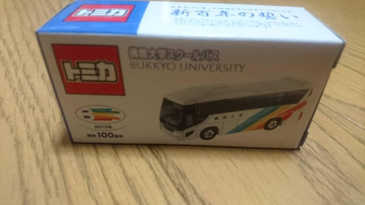 新品 トミカ 佛教大学 スクールバス_画像1