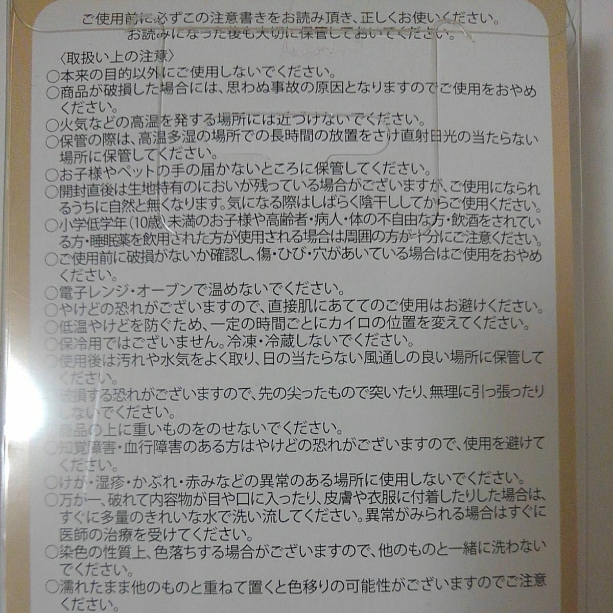 ◇雪柄ニットカバー付きミニエコカイロ 新品◇_画像4