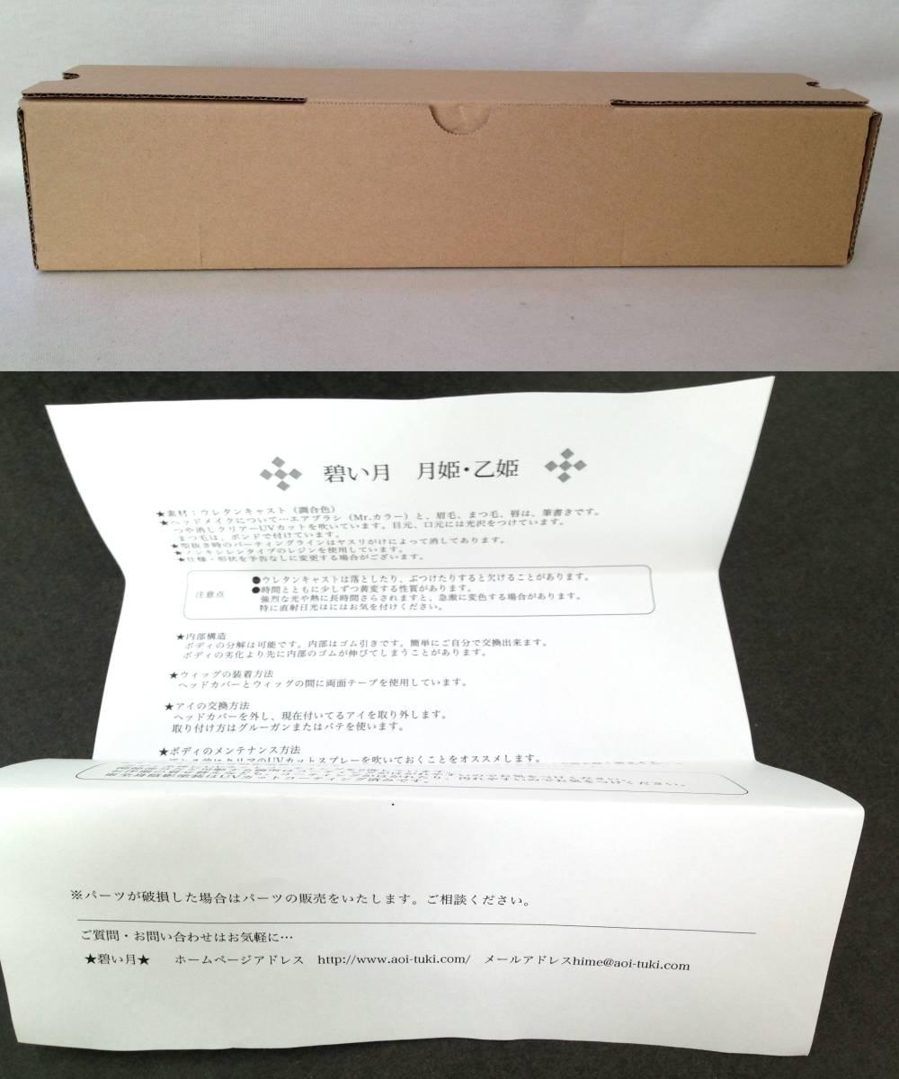 【eo0360-69】 碧い月 1/6ドール 24cm tamaki188_画像9