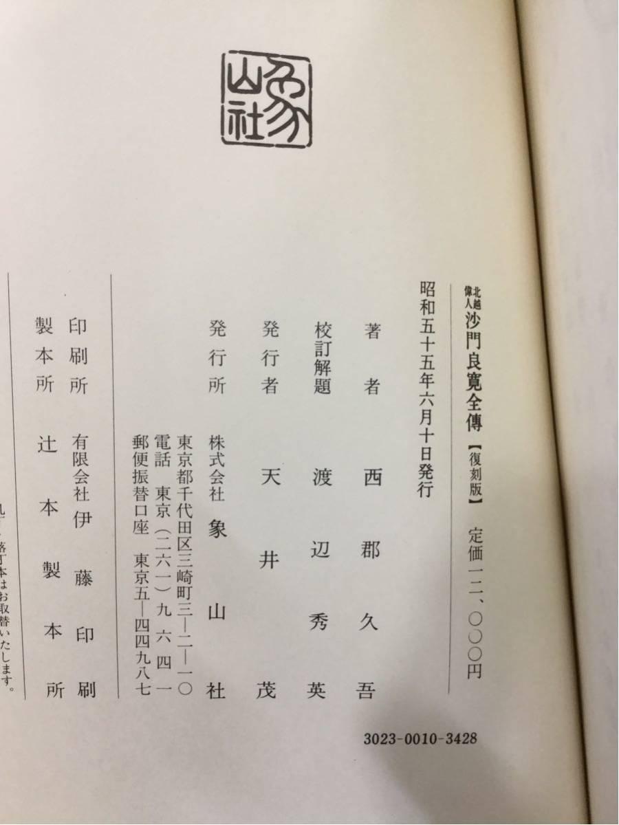 北越偉人 沙門良寛全傳 復刻版 象山社 m_画像5